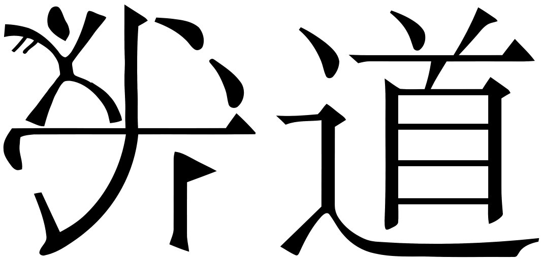 GeoDo-Logo